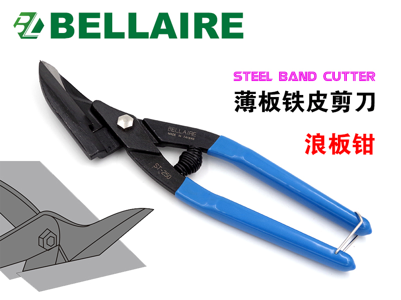 薄板铁皮剪刀(浪板钳)